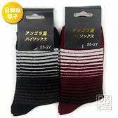 日韓風 兔羊毛 M-09 漸層條紋款 保暖短襪 毛襪 ~DK襪子毛巾大王