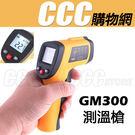 GM300 紅外線溫度計(-50℃~380℃) 紅外線 測溫槍 紅外線溫度槍 雷射測溫槍 測溫儀 數位測溫