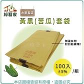 【綠藝家】水果套袋-黃黑(苦瓜套袋)100入/組(±5%)(39.5cm*18.7cm
