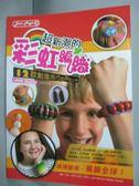 【書寶二手書T1/美工_YJD】超新潮的彩虹編織:12款創造流行的設計小物_約翰・麥肯