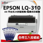【色帶五入超值組合】EPSON LQ-310 24針點矩陣印表機