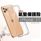 防摔空壓殼 iphone11 pro m...