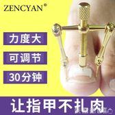 指甲正甲貼甲溝嵌甲指甲長肉裏腳趾甲矯正貼指甲內嵌神器炎 【新品熱賣】