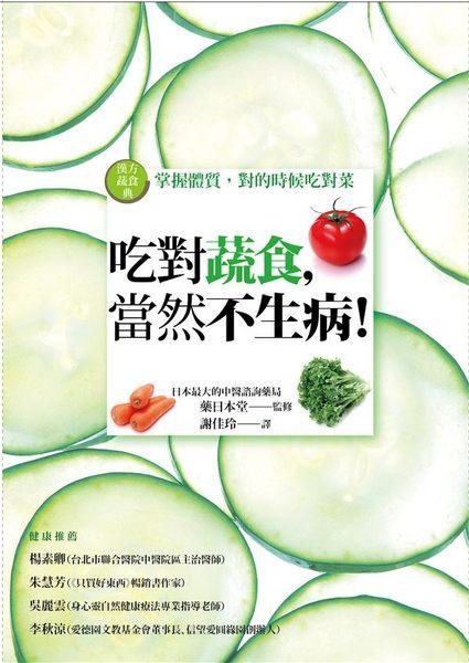 (二手書)吃對蔬食,當然不生病!:漢方蔬食典,掌握體質,對的時候吃對菜