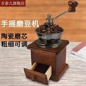 吉泰兒手磨咖啡機家用復古手搖磨豆機咖啡豆研磨機小型手動磨粉機  全館鉅惠