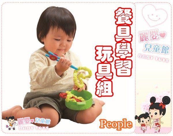 麗嬰兒童玩具館~日本People專櫃-扮家家酒-寶寶學習智育玩具-餐具學習玩具組