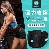 健身護腰帶女運動深蹲硬拉腰帶男舉重訓練裝備