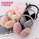 保暖耳罩新款毛絨保暖耳套女士秋冬季護耳耳暖時尚可愛耳罩-『美人季』