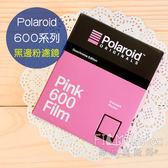 菲林因斯特《 600 Pink濾鏡 相紙 》Polaroid 寶麗萊 Originals 600 系列專用 黑邊 粉紅 底片