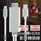 iphone 轉 HDMI lightning 轉接線 轉接器 手機 轉 電視 AV 影音傳輸線 apple iOS 蘋果