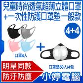 【免運+3期零利率】全新 兒童時尚透氣超薄立體口罩+一次性防護口罩墊 一般款組合 4+4 過濾汙染