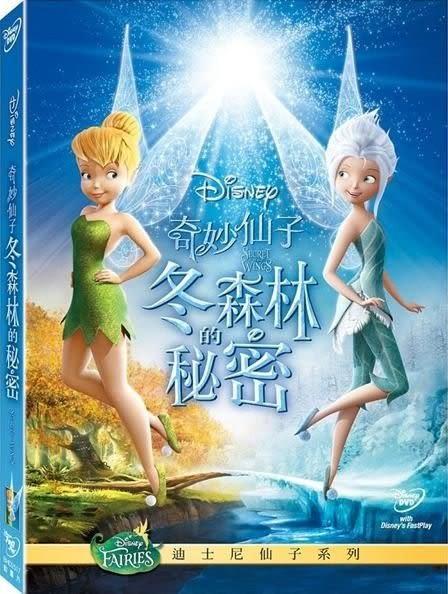 奇妙仙子:冬森林的秘密 DVD (購潮8)