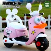 電動車帥紅兒童電動摩托車三輪車男女寶寶可坐人小孩玩具車大號電瓶童車免運