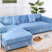 北歐沙發套罩沙發坐墊四季通用全包套沙發墊夏季全蓋沙發罩CC3355『毛菇小象』