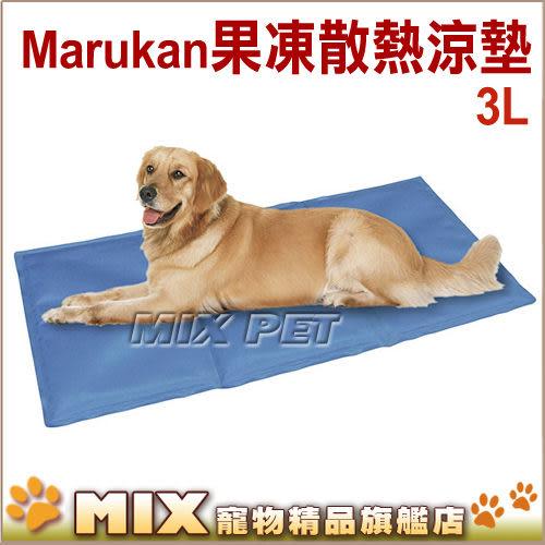◆MIX米克斯◆日本MARUKAN.果凍散熱涼墊【DP-612 3L號超大片90*50公分】中大型犬用,正品非水貨