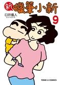 新 蠟筆小新(9)