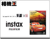 ★相機王★FUJIFILM Instax Mini 拍立得底片〔汽車總動員 閃電麥昆〕Cars