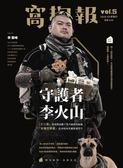 窩抱報 2月號/2016 第5期:守護者李火山