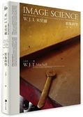 形象科學:視覺文化研究大師W. J. T 米契爾,探索形象本質經典之作【城邦讀書花園】