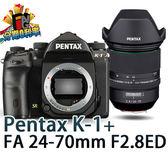 【24期0利率】Pentax K-1 + D-FA 24-70mm F2.8 全片幅  富堃公司貨