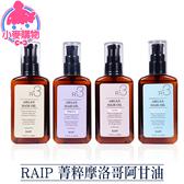 現貨 快速出貨【小麥購物】 RAIP R3 菁粹摩洛哥阿甘油 100mL 免沖洗護髮油 護髮油【S061】