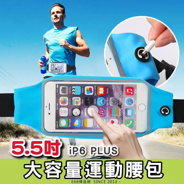 E68精品館 大容量 運動腰包 5.5吋以下 透明視窗 防水可觸控 手機袋保護套 IPHONE 6S PLUS ZENFONE2 826