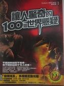 【書寶二手書T1/歷史_DXJ】讓人驚奇的100個世界懸疑_Colum McCann
