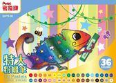 粉蠟筆 飛龍PENTEL  GHT2-36色紙盒粗粉臘-變色龍【文具e指通】  量販團購