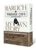 (二手書)華爾街孤狼巴魯克:交易市場中戰勝人性的生存哲學