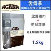 【歡慶雙十行銷活動5折】*KING WANG*愛肯拿-挑嘴小型成犬無榖配方(放養雞肉+新鮮蔬果)1.2kg