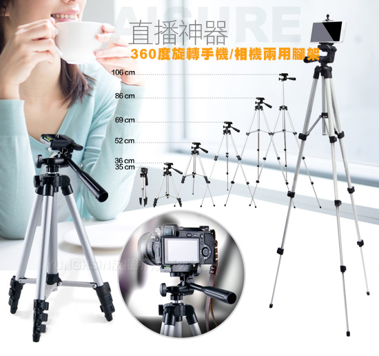AISURE 直播神器 360度旋轉手機相機兩用腳架(附收納袋)
