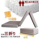 日式三折獨立筒床墊6尺 (可收納拆洗)...