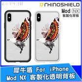 犀牛盾 Mod NX / MOD 客製化透明背版 防摔保護殼 iPhone i6 i7 i8 ix 天鷹翱翔