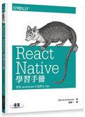 (二手書)React Native 學習手冊
