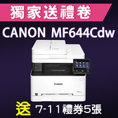 【獨家加碼送500元7-11禮券】Canon imageCLASS MF644Cdw A4彩色雷射傳真事務機 /適用CRG054HBK/C/M/Y