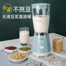 豆漿機家用小型全自動非免煮免過濾多功能迷你料理破壁機1-2單人 小艾時尚NMS