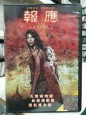 挖寶二手片-Y24-010-正版DVD-電影【報應】-希拉蕊史旺 大衛莫里斯