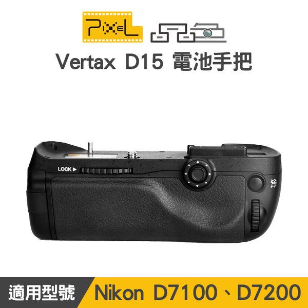 【一年保固】PIXEL 品色 Nikon D7100 D7200 手把 Vertax D15 垂直手把 相容MBD15 屮W2
