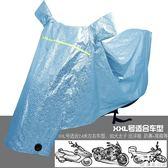 車罩  踏板機車衣電瓶機車罩三輪防雨蓋防曬防塵罩125加厚加大通用 優家小鋪