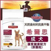 *KING WANG*希爾思《成犬優質健康配方(原顆粒)》9kg【10383HG】