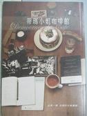 【書寶二手書T3/社會_MLF】蒂瑪小姐咖啡館