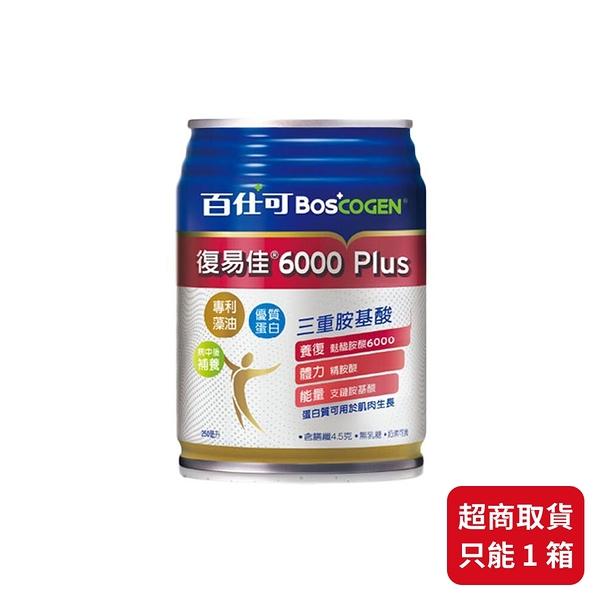 【百仕可】 復易佳6000 Plus營養素 250ml*24罐