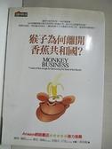【書寶二手書T1/財經企管_B3K】猴子為何離開香蕉共和國?-新商業周刊叢書341_珊蒂.懷特,麥克.