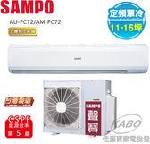 【佳麗寶】-留言享加碼折扣(含標準安裝)(聲寶SAMPO)定頻單冷 (11-15坪) AM-PC72/AU-PC72