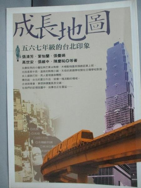 【書寶二手書T7/地理_ODY】成長地圖-五六七年級的台北印象_張清芳等