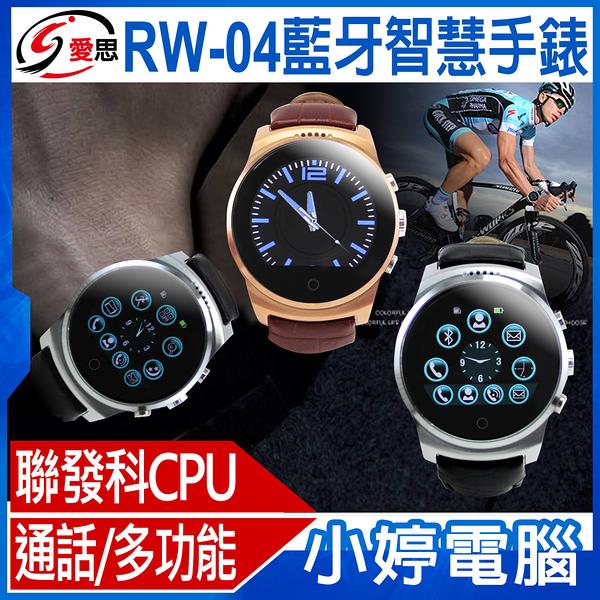【免運+24期零利率】福利品出清 IS愛思 RW-04 藍牙智慧通話手錶 IPS屏/LINE/Facebook通知/聯發科