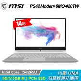 【MSI 微星】PS42 Modern 8MO-020TW 14吋窄邊框新世代筆電 【加碼送創見32G隨身碟】