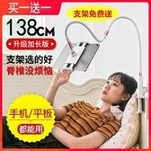 九代懶人手機支架多功能宿舍床頭上看視頻電影桌面直播辦公室通用快速出貨