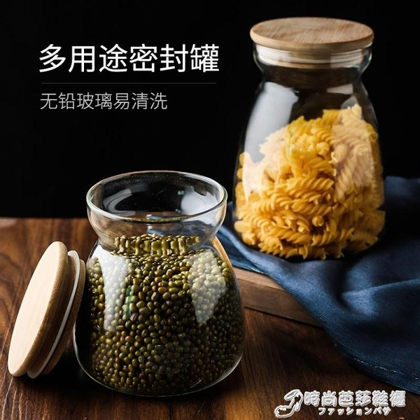 密封罐玻璃儲物罐食品瓶子帶蓋茶葉罐家用廚房透明五谷雜糧收納罐 時尚芭莎