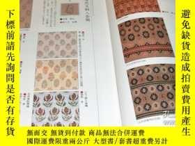 二手書博民逛書店Japanese罕見tea ceremony fabric[316]-日本茶道布[316]Y443682